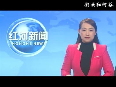 红河县召开2021年国土空间规划委员会主任会第一次会议