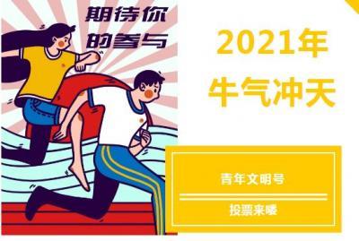 小伙伴们集合啦,红河县消防青年文明号投票需要您的参与