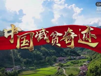 脱贫攻坚纪录片《中国减贫奇迹——精准变奏》