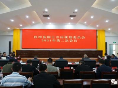 红河县召开2021年国土空间规划委员会第二次会议