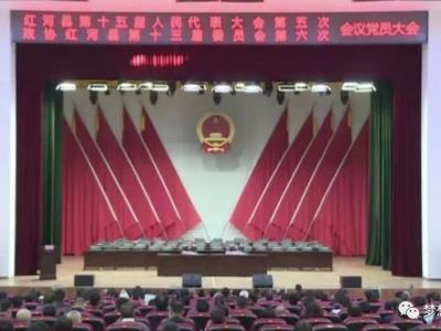 """中共红河县委召开县""""两会""""中共党员会议"""