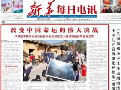 改变中国命运的伟大决战 ——以习近平同志为核心的党中央引领亿万人民打赢脱贫攻坚战纪实