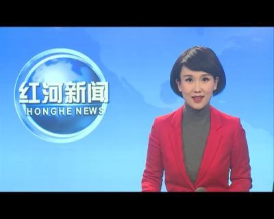 红河县召开2021年县委全面依法治县和平安红河建设工作会议(县委政法工作会议)