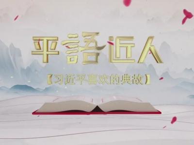 """《平""""语""""近人——习近平喜欢的典故》(第二季)第四集:为官避事平生耻"""