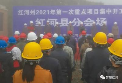 总投资4.72亿元!红河县两个重点项目集中开工