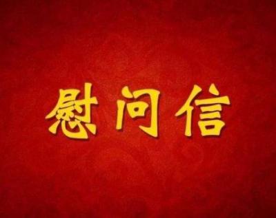 中共红河县委 红河县人民政府春节慰问信