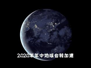 地球自转加快,一天已不足24小时!