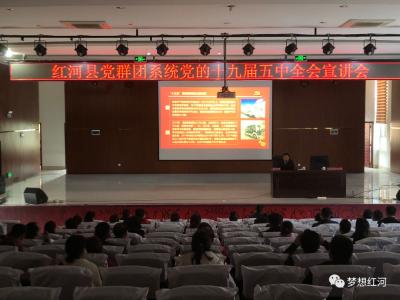 红河县举行十九届五中全会精神进党群系统宣讲会