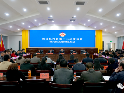 【聚焦两会】政协红河县第十三届委员会第六次会议举行协商汇报会