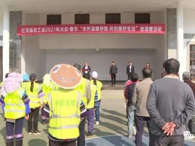 红河县开展2021年春节送温暖活动