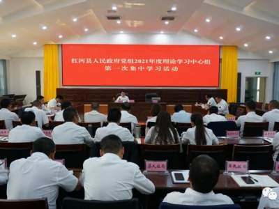 县政府党组理论中心组举行2021年第1次集中学习