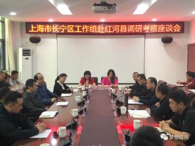 上海市长宁区工作组赴红河县调研考察