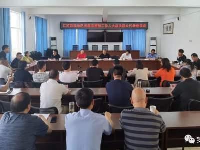 红河县召开政法队伍教育整顿工作座谈会