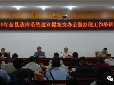 红河县召开2021年全县政府系统建议提案交办会暨办理工作培训会