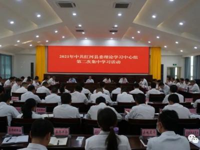 县委理论学习中心组举行2021年第二次集中学习