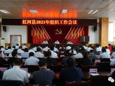 红河县召开2021年组织工作会议