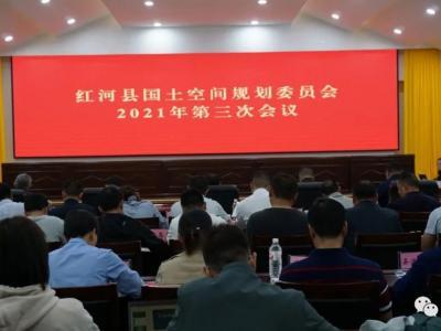 红河县召开2021年国土空间规划委员会第三次会议