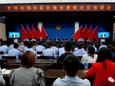 红河县红河县召开政法队伍教育整顿动员部署会