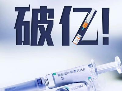 破亿!关于新冠疫苗接种的10个最新要点,望周知→