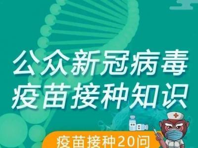关于公众新冠疫苗接种20问 云南省疾控中心权威答复来了