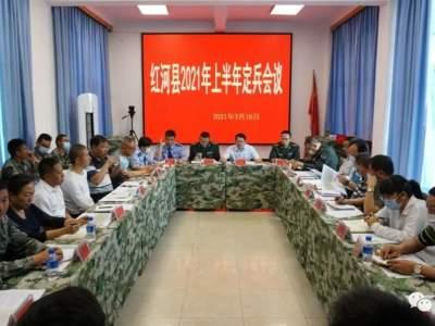 红河县召开国防动员委员会领导小组2021年度第一次会议暨上半年定兵会