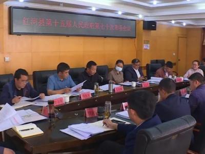 县政府召开第70次常务会议