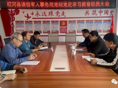 红河县各级各部门掀起党史学习热潮