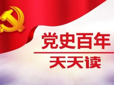 【奋斗百年路 启航新征程】党史百年天天读 · 5月7日