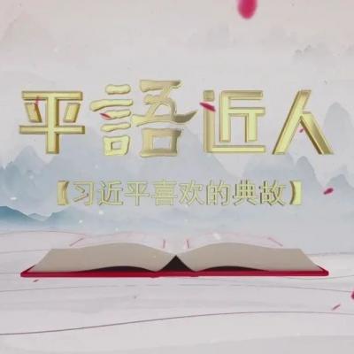 """《平""""语""""近人——习近平喜欢的典故》(第二季)第十二集:《直挂云帆济沧海》"""