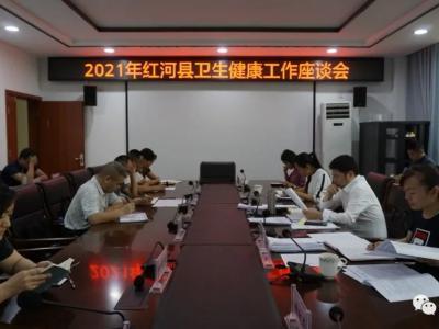 红河县召开2021年卫生健康工作座谈会