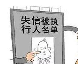 曝光!红河县人民法院2021年第二期失信被执行人名单