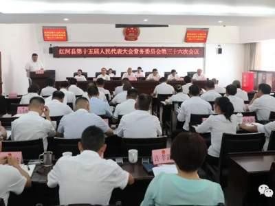 县十五届人大常委会举行第三十六次会议