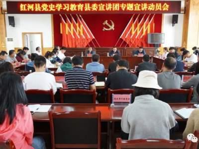 红河县召开党史学习教育县委宣讲团专题宣讲动员会