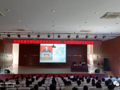 红河县开展民族团结进步专题讲座培训
