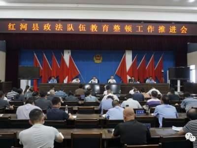 张智俊在红河县政法队伍教育整顿工作推进会上强调: 以刮骨疗毒式的自我革命 全面整治顽瘴痼疾