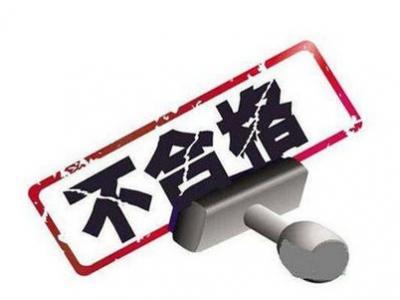 下架召回!云南省市场监督管理局通报4批次不合格食品