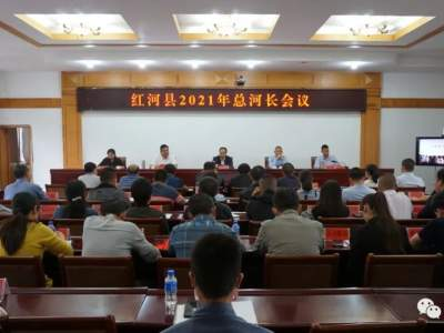 红河县召开2021年河长制工作推进会