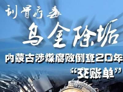 习近平总书记关切事 | 内蒙古乌金腐败倒查20年观察