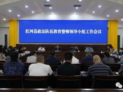 红河县召开政法队伍教育整顿工作领导小组会议