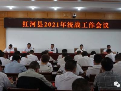 红河县召开2021年统战工作会议
