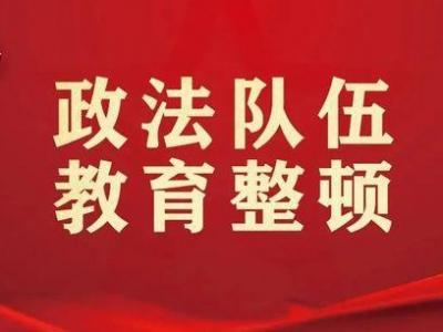 关于红河州政法队伍教育整顿受理群众举报的公告
