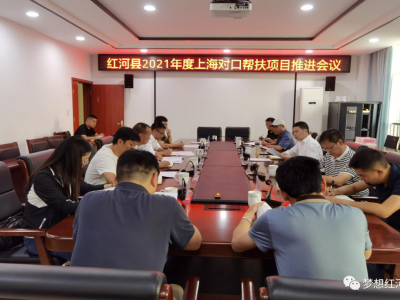 红河县召开2021年度上海对口帮扶项目推进会