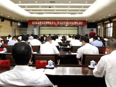 中央第十二督导组下沉红河州督导政法队伍教育整顿工作