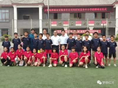 爱心企业捐赠786套足球服 助力山区校园足球发展