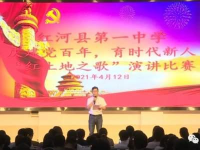 """红河县第一中学开展""""红土地之歌""""演讲比赛"""