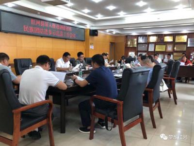 红河县召开深入推进创建省级民族团结进步示范县工作会议