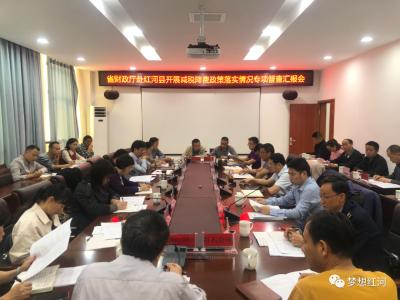 省财政厅税政处专项督察组到红河县督察减税降费政策落实情况