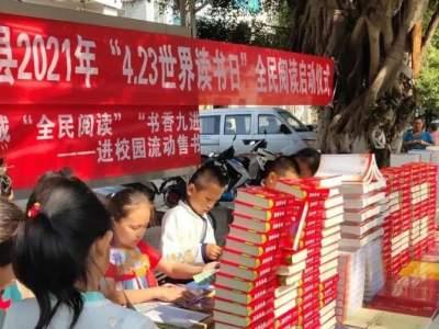 4月23日世界读书日,红河县开展形式多样的阅读活动