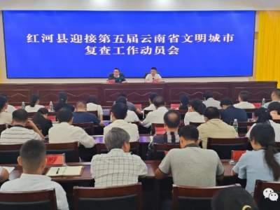 红河县召开迎接第五届云南省文明城市复查工作动员会