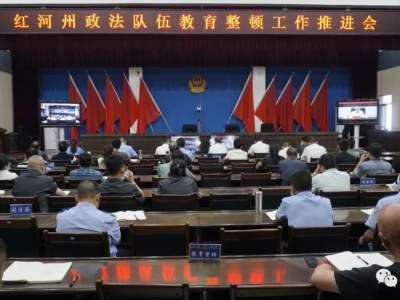 红河县组织参加全州政法队伍教育整顿工作推进视频会